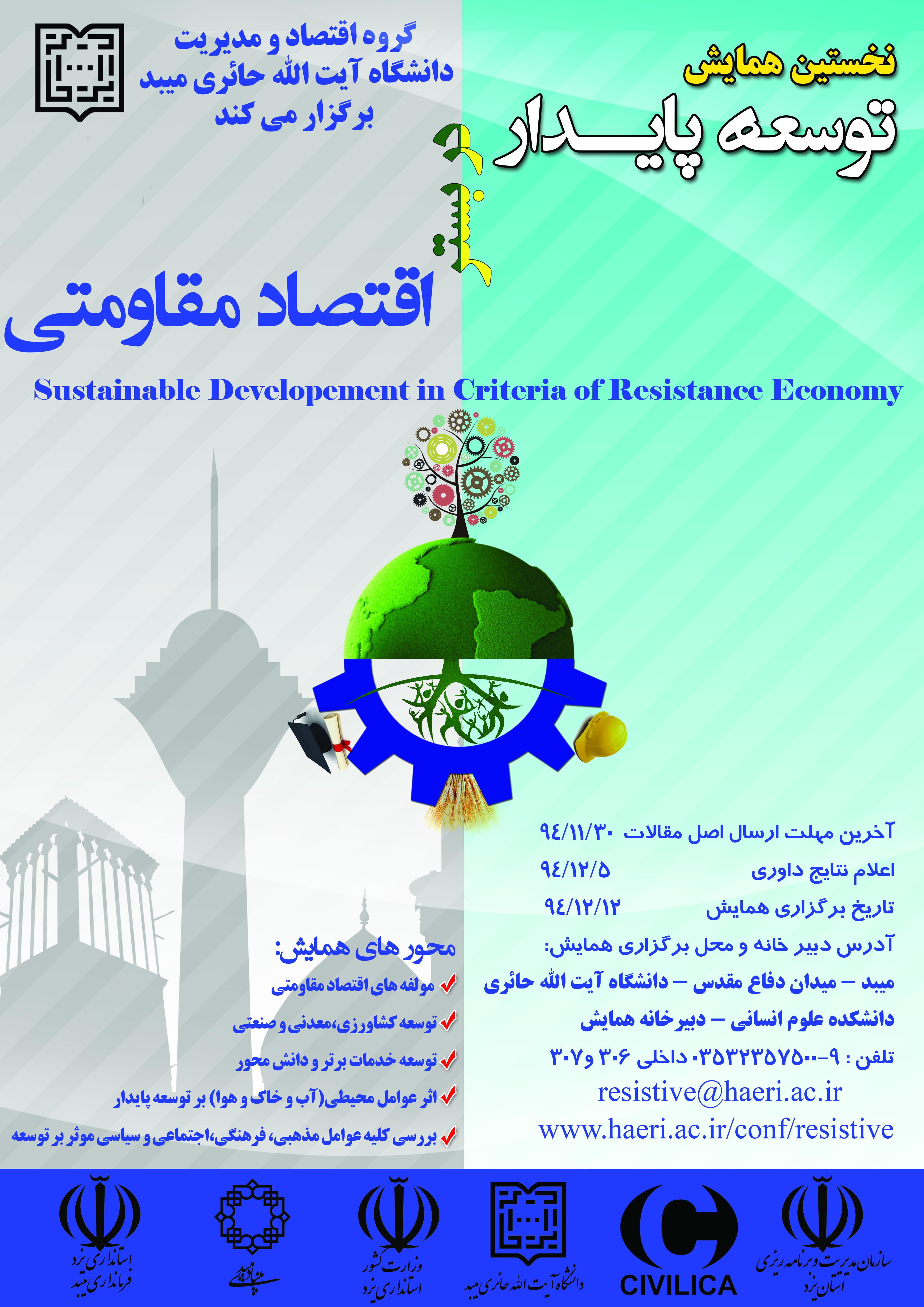 پوستر نخستین همایش توسعه پایدار استان یزد در بستر اقتصاد مقاومتی