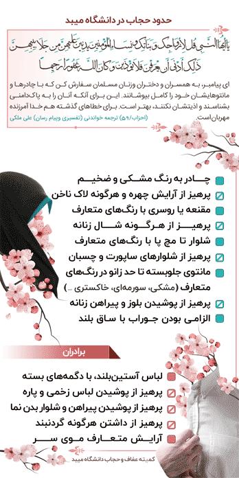 منشور حجاب دانشگاه